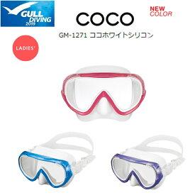 【送料無料!】GULL(ガル) COCO ココホワイトシリコン 女性用一眼マスク [GM-1271]