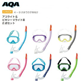 AQA(エーキューエー) アコライト&ビキシーVライトIII 2点セット[KZ-9003]