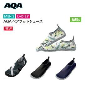 AQA(エーキューエー) ベアフットシューズ 男女兼用 [KW-4623]