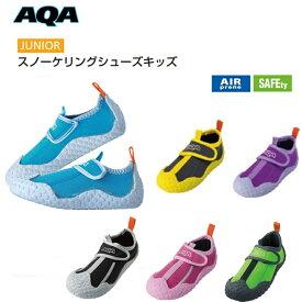 AQA(エーキューエー) スノーケリングシューズ キッズ [KW-4473N]