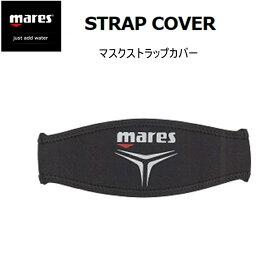 【ゆうパケットで全国送料無料!代金引換購入不可/配達日時指定不可】mares(マレス) マスクストラップカバー STRAP COVER [412901] ※安心のお荷物追跡番号有り