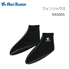 REEF TOURER (リーフツアラー) フィンソックス スノーケリング ソックス 男女兼用 [RA5005]