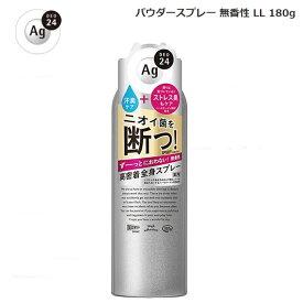 資生堂 AGデオ24(エージーデオ)パウダースプレー 無香性 LL (180g) [医薬部外品]