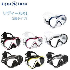 AQUALUNG(アクアラング) REVEAL X1 リヴィール X1 ダイビングマスク (一眼タイプ) 男女兼用