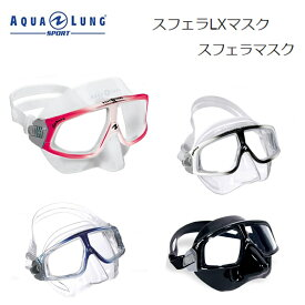 AQUALUNG(アクアラング) スフェラ LX マスク / スフェラ マスク フリーダイビング用 (二眼タイプ) 男女兼用