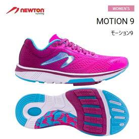 【送料無料!】NEWTON(ニュートン)レディース ランニングシューズ MOTION 9(モーション9)Pink/Aqua (ピンク×アクア) [W000420] ※返品・交換不可商品となります。