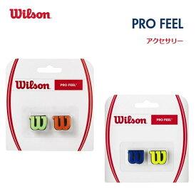 【定形外郵便で全国送料無料!代金引換購入不可/配達日時指定不可】Wilson(ウイルソン) PRO FEEL プロフィール 2個入 (振動止め) テニスアクセサリー