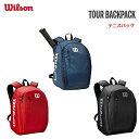 Wilson(ウイルソン) TOUR BACKPACK (ツアー バックパック) テニスバッグ ラケットバッグ (2本入れ) テニス ソフトテニス