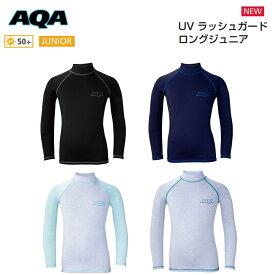 AQA(エーキューエー) UVラッシュガードロング ジュニア[KW-4634]