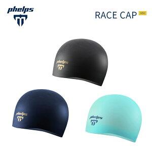 phelps AquaSphere(フェルプス/アクアスフィア) RACE CAP 2.0(レースキャップ2.0) 競泳用 スイムキャップ