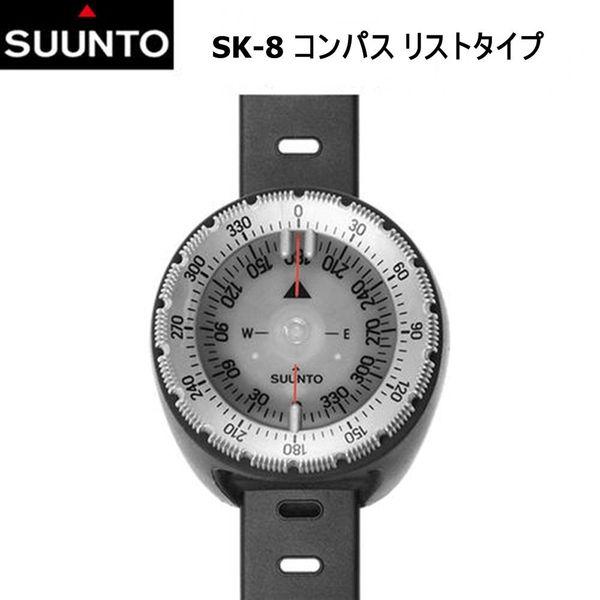 SUUNTO(スント) リストコンパス SK-8 [FL2036]