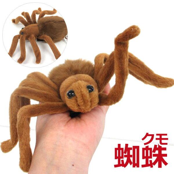 ハンサ[4726]ブラウンタランチュラ-BROWN TARANTULA-hansa ぬいぐるみ 動物 クモ 蜘蛛 くも スパイダー 危険生物