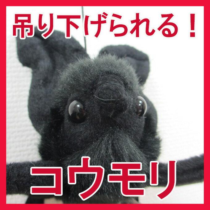 【2018年新商品】ハンサ【コウモリ ブラック37】[4793]hansa black bat hangingこうもり バットhansa HANSA リアルな動物のぬいぐるみ店舗ディスプレイや撮影にいいかも?意外に顔がカワイイんですよ
