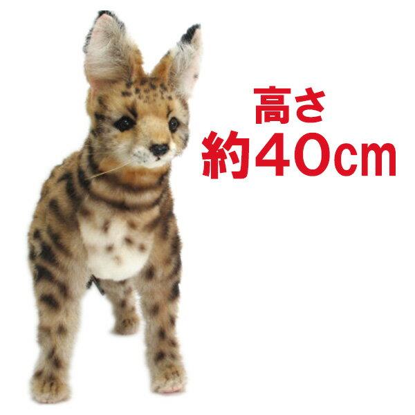 ハンサ【サーバルキャット(立ち)48】[7372]hansa さーばるきゃっと african serval catサバンナ 砂漠hansa HANSA リアルな動物のぬいぐるみ