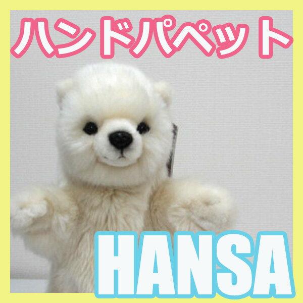 ハンサ【パペット】ホッキョクグマ[7158]ハンドパペット hansa HANSA リアルな動物のぬいぐるみ シロクマ しろくま