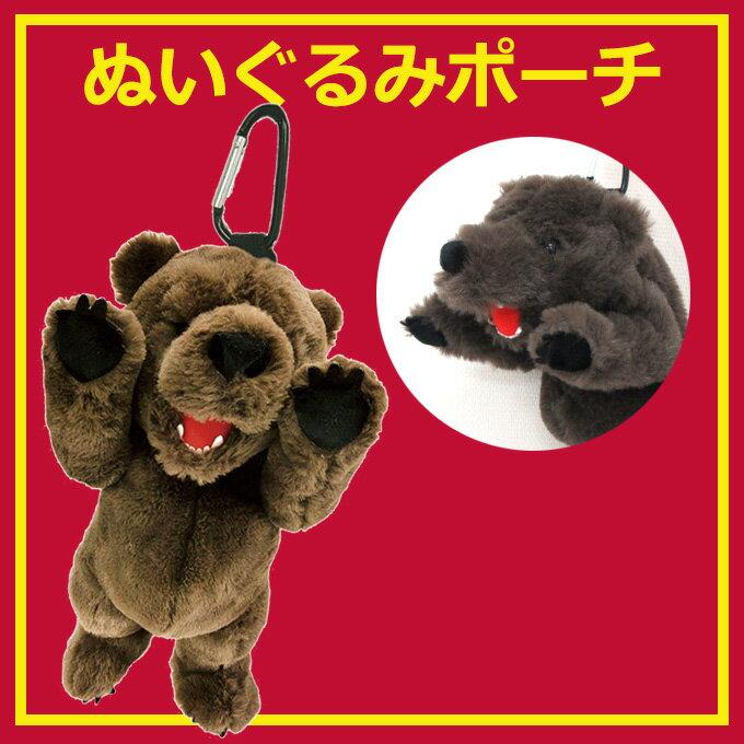ユニック ガオーぬいぐるみ ポーチ【クマ】UN0147KM【セール】