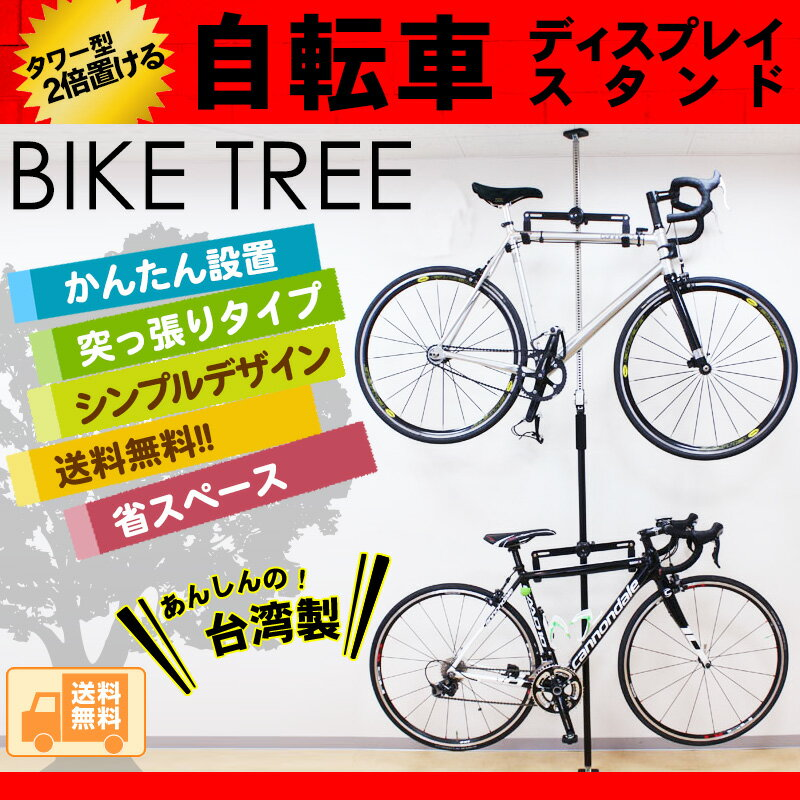 自転車スタンド室内2台用※代引不可、沖縄・離島・海外発送不可