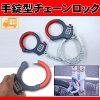 Handcuffs-chain lock BIKE CUFFS