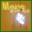 ハルモニアスターホログラフィックLEDボール[HM-6184]【クールホワイト】【選べるオーナメントハンガー1色付き】☆期…