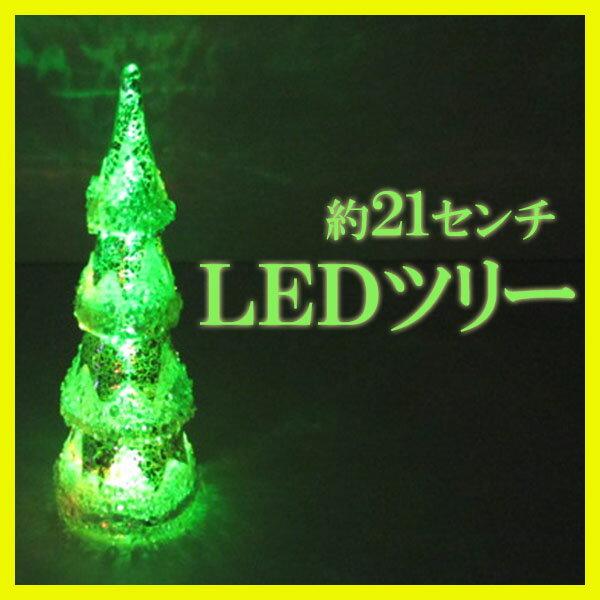 【送料無料】LEDツリー(ホワイト)[No.5782]【Sサイズ・約21センチ】クリスマス オーナメント 飾り 装飾 インテリア ライト沖縄・離島・海外・一部地域は別途中継料が発生致します