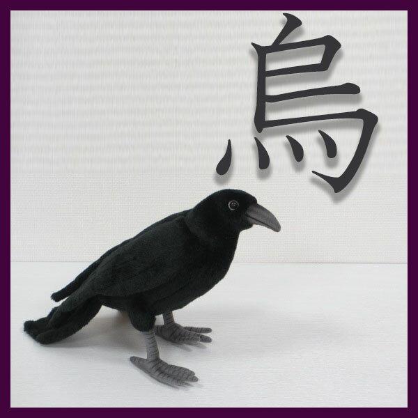 【アニマルグッズ】[ハンサ]【単品】カラス[6266]HANSAのリアルな動物ぬいぐるみです。