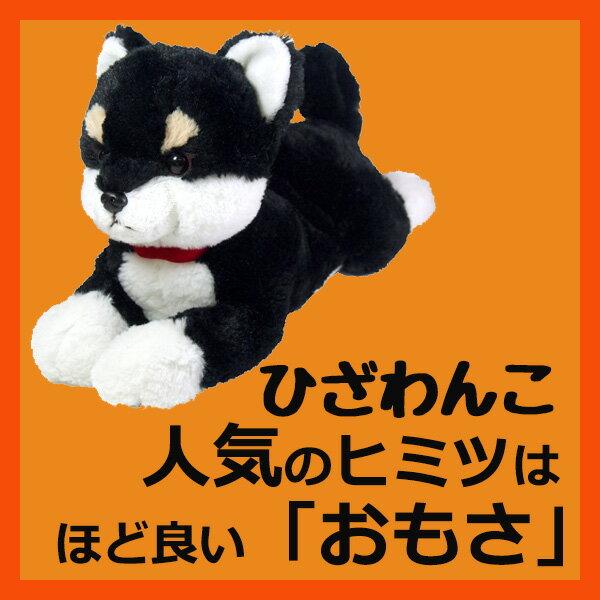 サンレモン ひざわんこ柴犬【ブラック】[P-3062]