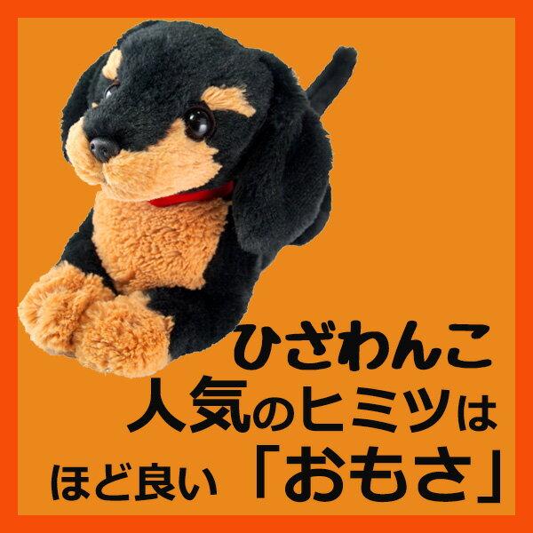 サンレモン ひざわんこミニチュアダックス【ブラック】[P-3012]ミニチュア黒い犬
