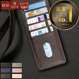 楽天1位◆あす楽◆ 本革 カードケース スリム 磁気 防止 インナーカードケース RFID スキミング防止 レディース メンズ 長財布 9枚収納 ブランド / ビジネス カジュアル 社会人 学生 高校生 / 誕生日 / ICC1