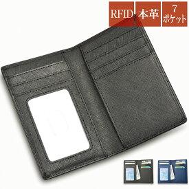 《SALE10%OFF》◆あす楽◆ スリム カードケース 本革 磁気防止 薄型 大容量 カード9枚収納 カード入れ メンズ パスケース カード入れ スマートウォレット RFID ホルダー おしゃれ ブランド / SLC4