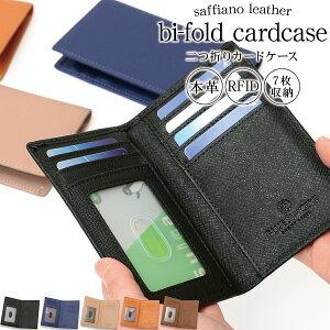 楽天3位◆あす楽◆ スリム カードケース 本革 磁気防止 薄型 大容量 カード9枚収納 カード入れ メンズ パスケース カード入れ スマートウォレット RFID ホルダー おしゃれ ブランド / SLC4