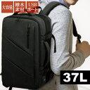 楽天3位◆あす楽◆ リュックサック メンズ 大容量 22L~37Lバックパック デイパック PC スペース USBポート 防水 防犯 …