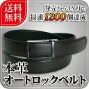 【 送料無料 】 ベルト 本革 オートロック式 メンズ レディース ロング 大きいサイズ ...