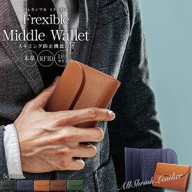 ◆あす楽◆ミドル財布 三つ折り財布 メンズ 本革 RFID スキミング防止 コンパクト スリム 小銭入れ カード入れ 多機能 シンプル 人気 ブランド / ギフト プレゼント 送料無料 / MW2