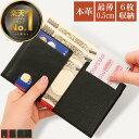 楽天1位◆あす楽◆ 本革 マネークリップ カードケース 薄型 0.5cm 最大6枚収納 メンズ 財布 二つ折り 薄い パスケース…