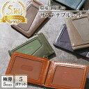 【有名雑誌掲載】 ◆あす楽◆ 極薄 定期入れ 二つ折り バタフライ式 icカード 2枚 パスケース 両面 4面 5ポケット レ…