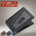 ◆あす楽◆ 定期入れ メンズ レディース パスケース 二つ折り ICカード 2枚 バタフライ 両面 4面 5ポケット 革 レザー…