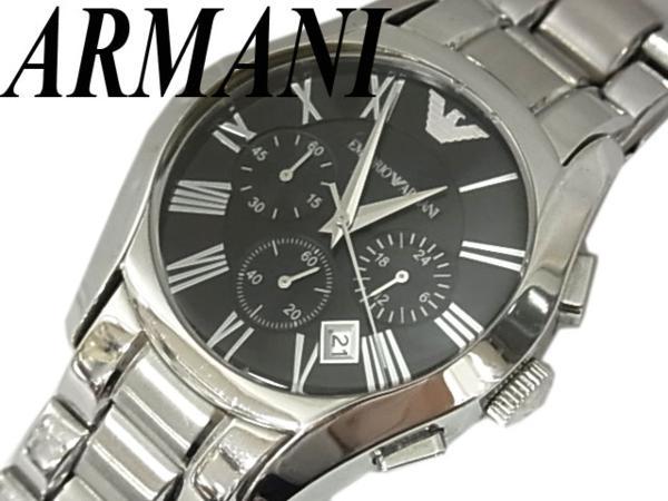 【中古】◎アルマーニ ARMANI メンズ クォーツ 腕時計 AR-0673 クロノグラフ ステンレススチール シルバー 文字盤:ブラック