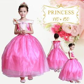 【クーポン配布中】 子供 用 プリンセス ドレス コスチューム ピンク オーロラ しっかり3層構造 ふんわり 子供用 衣装 キッズ