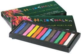 【新入荷】HAIR CHALKIN 選べる 12色 髪専用に開発された安心商品!! ヘアチョーク ヘアカラー