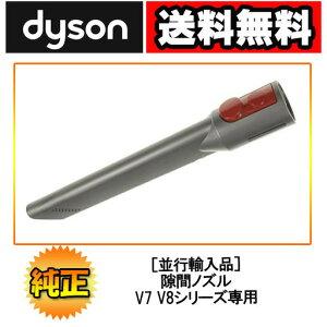 [ダイソン] Dyson 純正 隙間ノズル V7 V8シリーズ専用