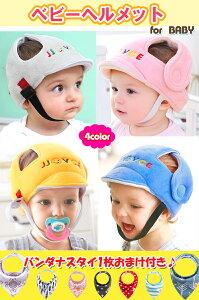 赤ちゃん 幼児用 帽子 ヘルメット ヘッドガード 頭部保護 ごっ...