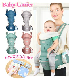 ヒップシート 抱っこ紐 (対面抱き 前向き抱っこ) 赤ちゃん ベビー抱っこ紐 おんぶ紐 の4WAY ベビーキャリア 抱っこひも ウエストキャリー分離可