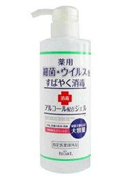 薬用ハンドジェル 消毒ジェル アルコール配合ジェル 細菌・ウィルスをすばやく消毒 大容量485ml 手ピカジェル アルコールジェル