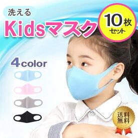 マスク 洗えるマスク 10枚セット 個包装 飛沫 予防 防止 伸縮性 男女兼用 ウレタンマスク ポリウレタンマスク 子供用 花粉 風邪 水洗い メンズ レディース 立体 繰り返し ピンク ブルー グレー ブラック