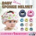 子供用ヘルメット ベビーヘルメット ベビースポンジヘルメット 赤ちゃん 帽子 衝撃吸収 頭部の保護に安心 コット…