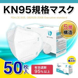 【期間限定 ポイント5倍】 【国内在庫あり】マスク KN95 50枚入 米国N95同等マスク 不織布マスク 3D立体 5層構造 男女兼用 大人サイズ 防塵マスク 防護マスク 飛沫防止