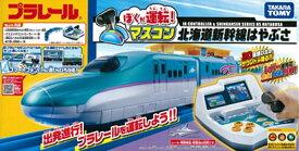 プラレール ぼくが運転!マスコン 北海道新幹線はやぶさ
