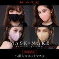 【20代女性】小顔効果、シルエットや血色が綺麗に見えるマスクのおすすめは?