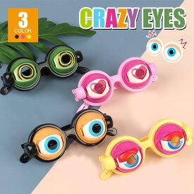 クレイジーアイズ crazy eyes 面白いメガネ おかしいパーティーメガネ おもしろグッズ