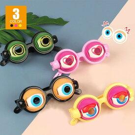 【エントリー14倍★最大27.5倍】 クレイジーアイズ 面白いメガネ おかしいパーティーメガネ おもしろグッズ